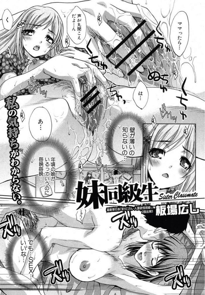 【エロ漫画】両親のセックスの音に耳をそばだてながらオナニーが止まらない少女wwwwww【無料 エロ同人】 (2)