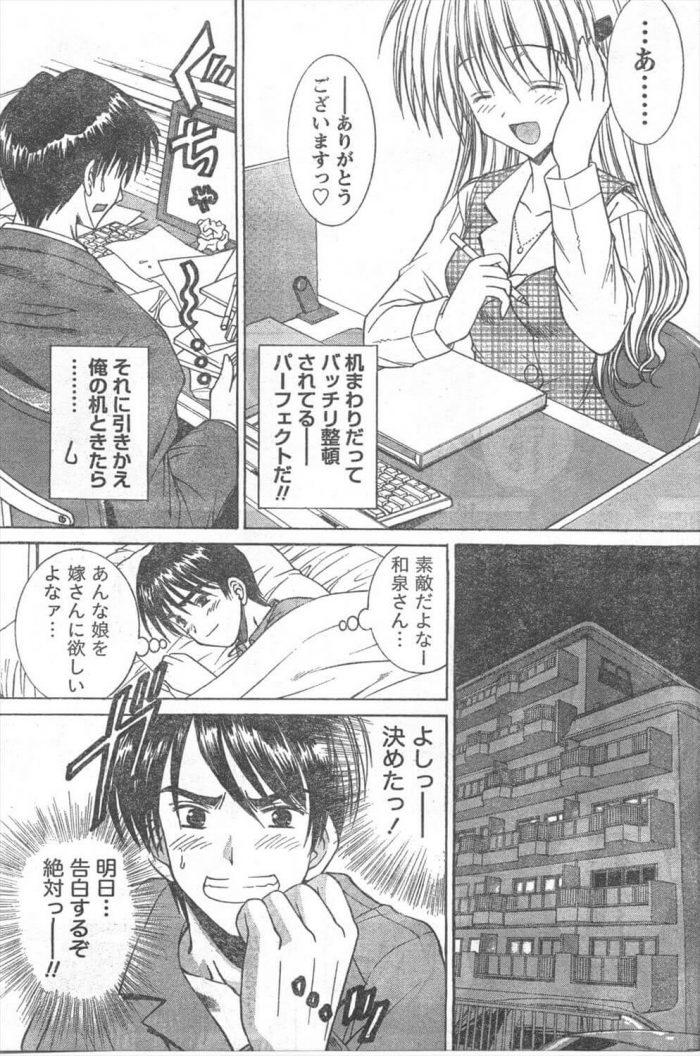 【エロ漫画】最近同じ課に配属されたOLに一目惚れした青年、無断欠勤したOLの家を訪ねイチャラブ和姦www【無料 エロ同人】 (5)