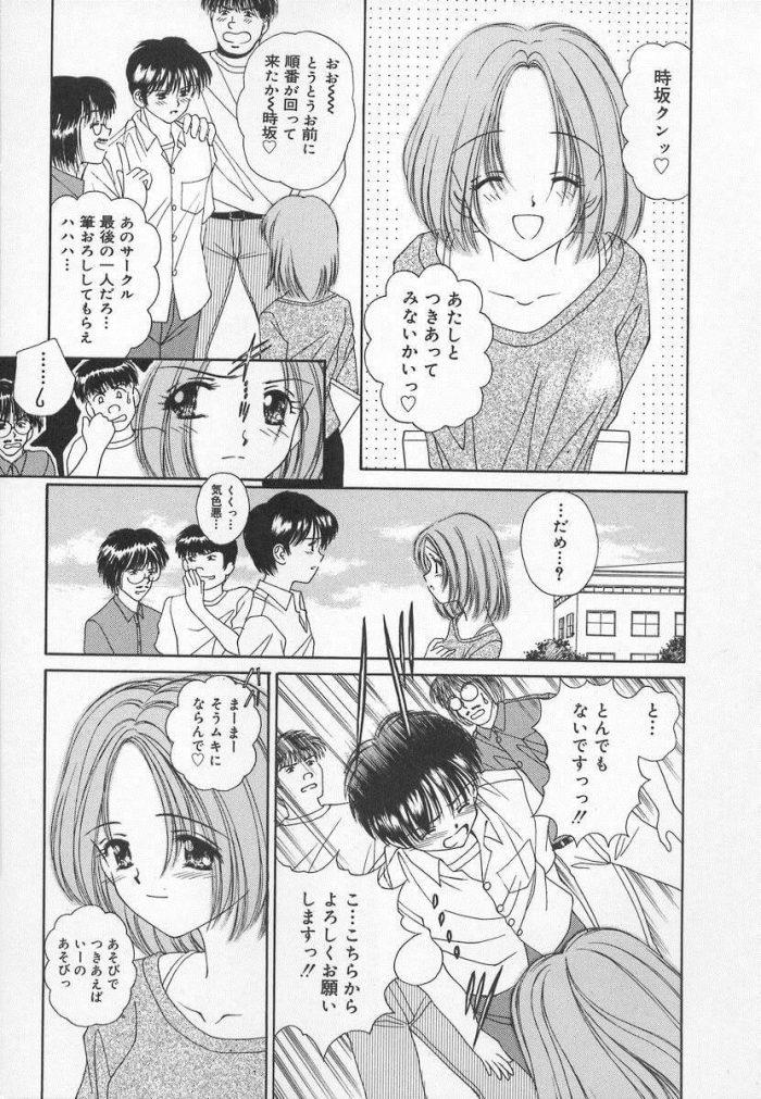 【エロ漫画】サークルの男子みんなを食ったと噂される貧乳の先輩から告白された青年www【無料 エロ同人】 (3)