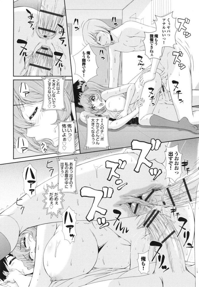 【エロ漫画】サッカー部の部室で仲の良い少年を待つ制服JK、寝たフリして待っているとあこがれの先輩を連れてやってきた少年【無料 エロ同人】 (16)