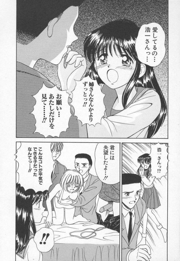 【エロ漫画】姉を裸エプロンにしてベッドに拘束!!次々現れた男たちに差し出して輪姦レイプ!!【無料 エロ同人】 (12)