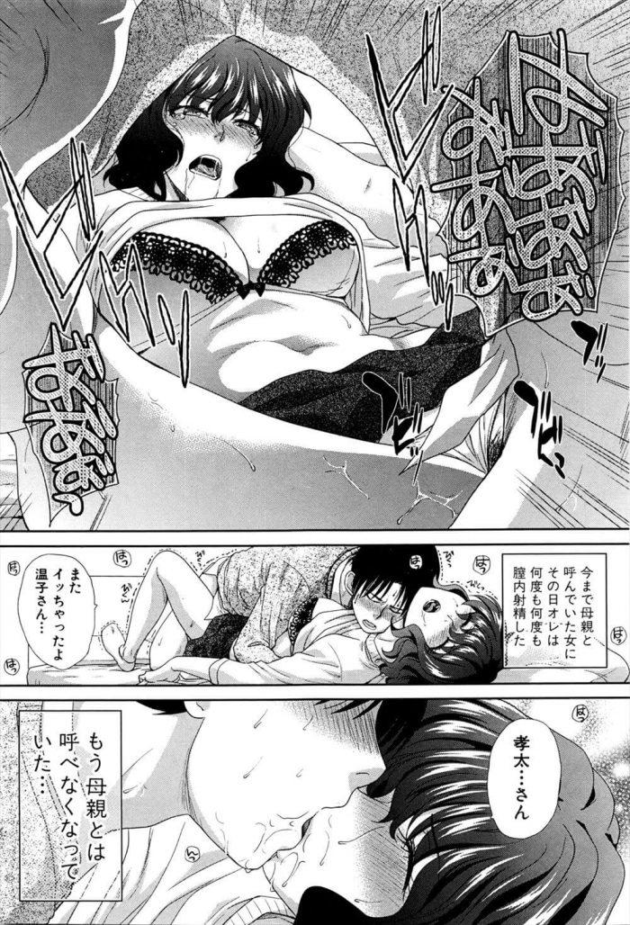 【エロ漫画】義母の下着を盗みオナニーしてるのを見られてタガが外れてレイプする少年!!【無料 エロ同人】 (5)