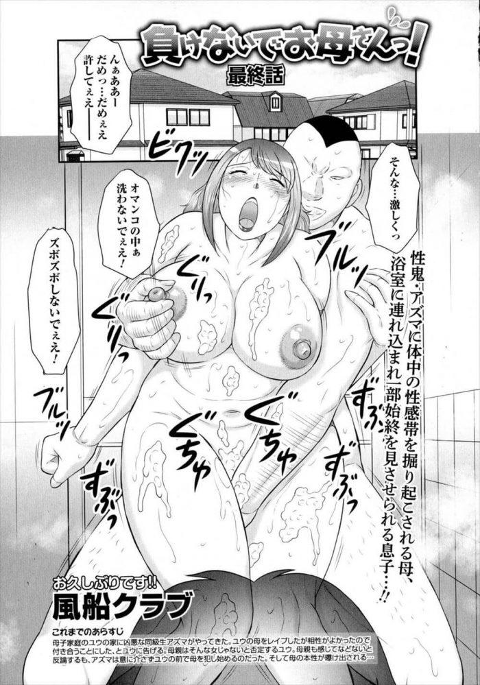 【エロ漫画】息子の前で男に陵辱される母親!!まんこに手を突っ込まれ激しい手マンで巨乳の乳首はビンビンwww【無料 エロ同人】 (1)