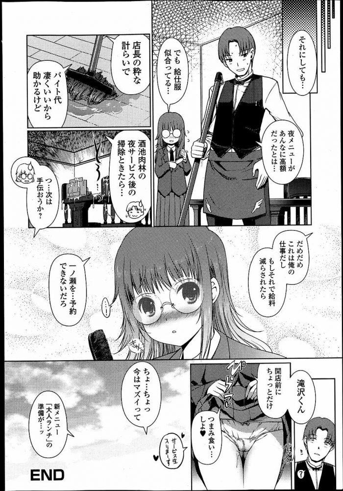 【エロ漫画】エッチな裏メニューのサービスがあると噂のメイド喫茶を予約した少年www【無料 エロ同人】 (18)