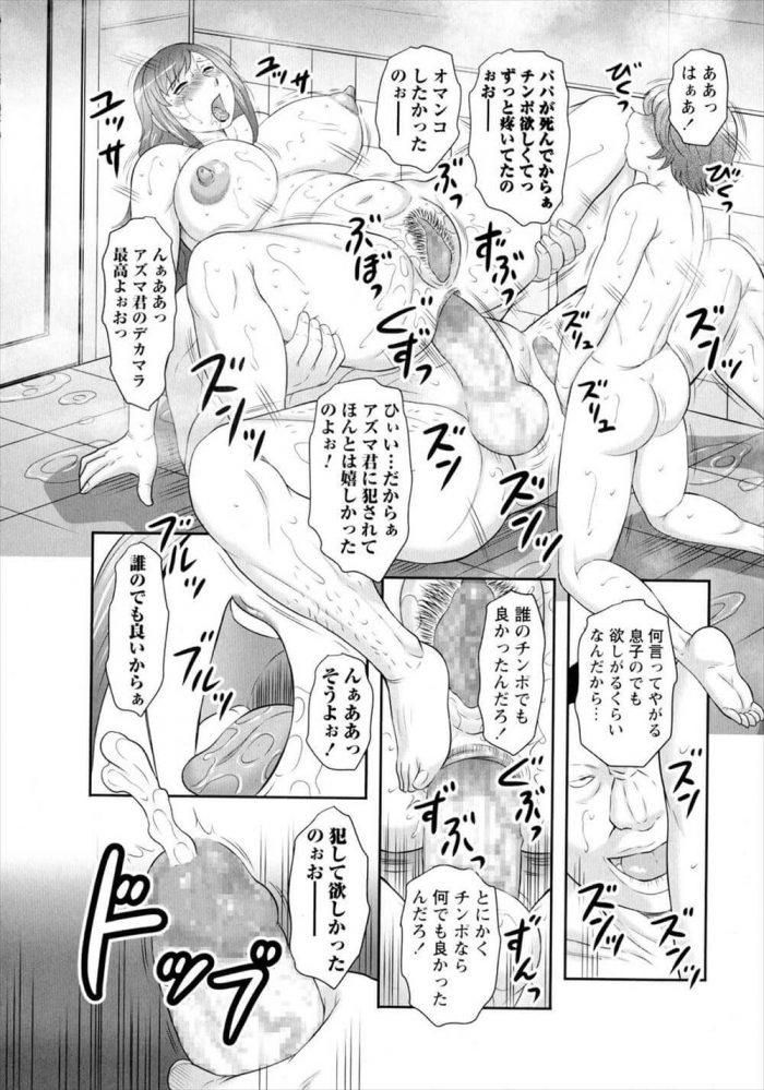 【エロ漫画】息子の前で男に陵辱される母親!!まんこに手を突っ込まれ激しい手マンで巨乳の乳首はビンビンwww【無料 エロ同人】 (14)