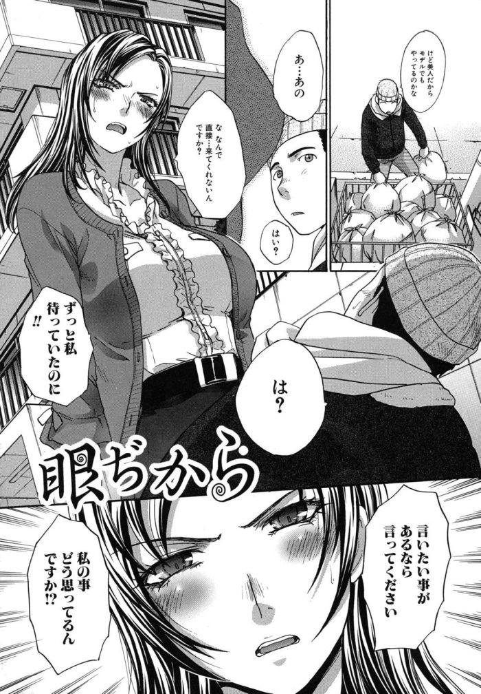 【エロ漫画】巨乳でツンデレな彼女ができた青年!!黒いコートに身を包んでやってきた彼女。コートを脱ぐと制服のコスプレしてて…【無料 エロ同人】 (2)