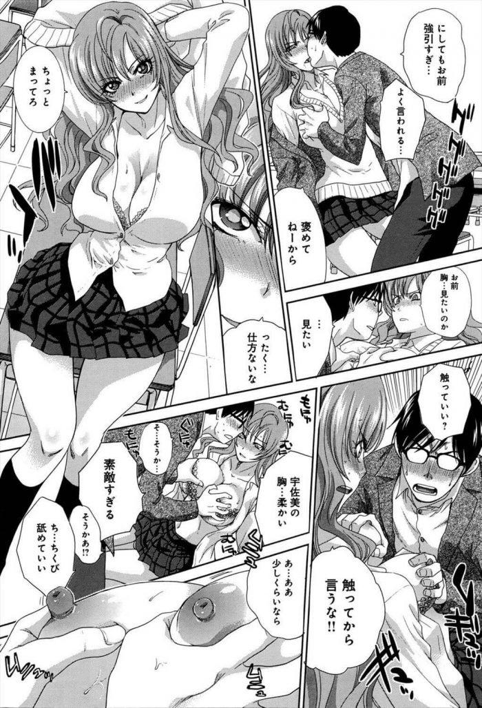 【エロ漫画】バレンタインデー、学校の教室でみんなの前で告白した巨乳の白ギャルJKに呼び出されたメガネくんwww【無料 エロ同人】 (6)
