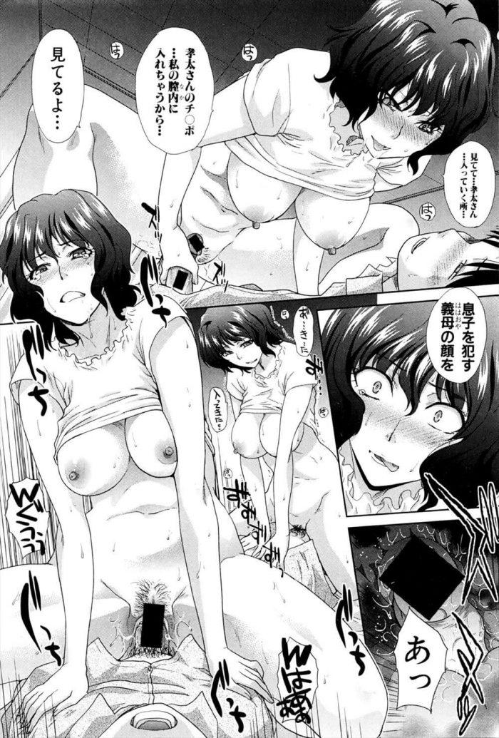 【エロ漫画】義母の下着を盗みオナニーしてるのを見られてタガが外れてレイプする少年!!【無料 エロ同人】 (18)