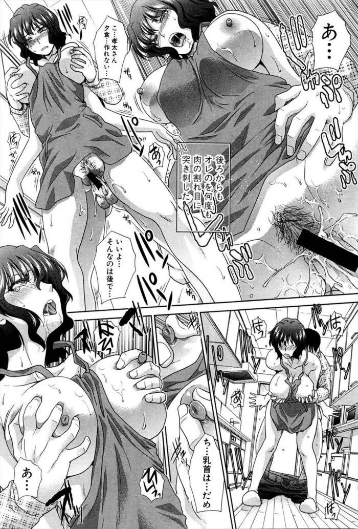 【エロ漫画】義母の下着を盗みオナニーしてるのを見られてタガが外れてレイプする少年!!【無料 エロ同人】 (12)