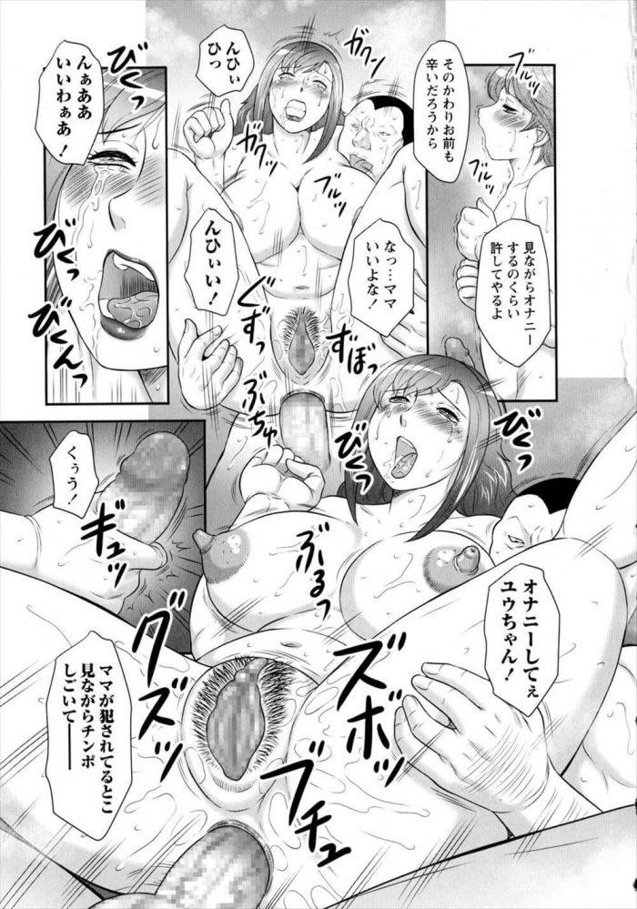【エロ漫画】息子の前で男に陵辱される母親!!まんこに手を突っ込まれ激しい手マンで巨乳の乳首はビンビンwww【無料 エロ同人】 (11)