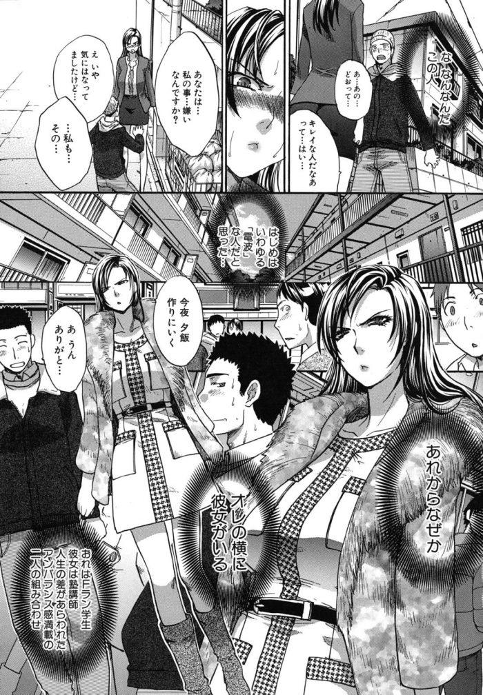【エロ漫画】巨乳でツンデレな彼女ができた青年!!黒いコートに身を包んでやってきた彼女。コートを脱ぐと制服のコスプレしてて…【無料 エロ同人】 (3)