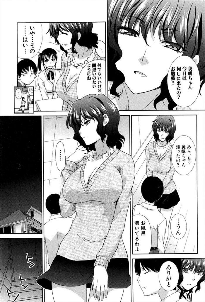 【エロ漫画】義母の下着を盗みオナニーしてるのを見られてタガが外れてレイプする少年!!【無料 エロ同人】 (15)