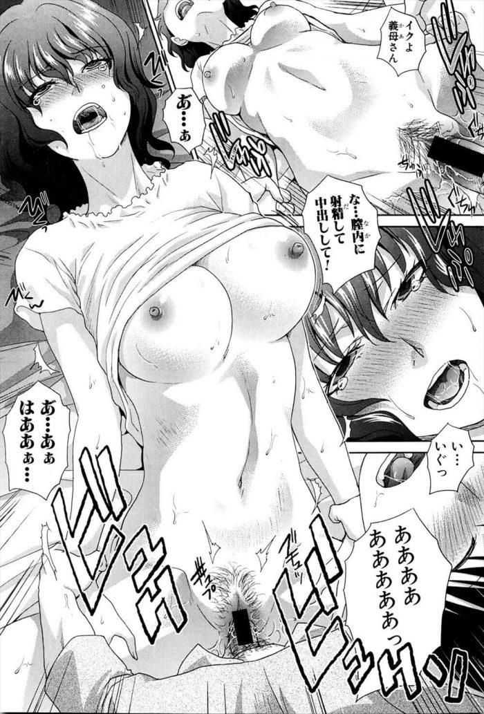【エロ漫画】義母の下着を盗みオナニーしてるのを見られてタガが外れてレイプする少年!!【無料 エロ同人】 (23)