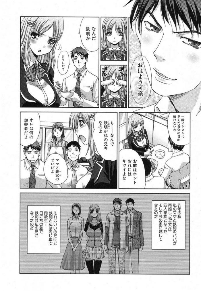 【エロ漫画】両親のセックスの音に耳をそばだてながらオナニーが止まらない少女wwwwww【無料 エロ同人】 (5)