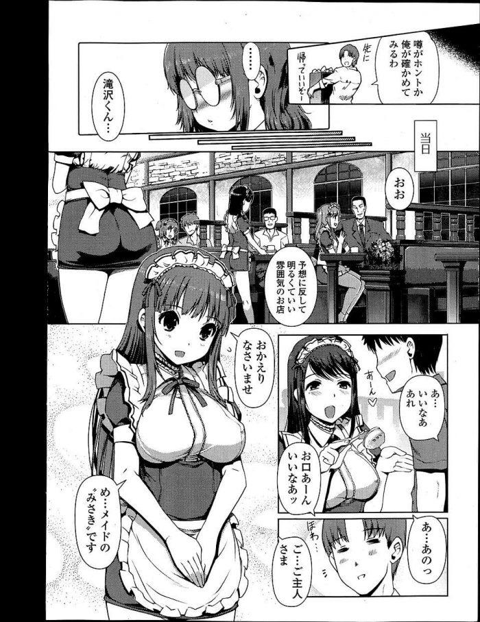 【エロ漫画】エッチな裏メニューのサービスがあると噂のメイド喫茶を予約した少年www【無料 エロ同人】 (6)