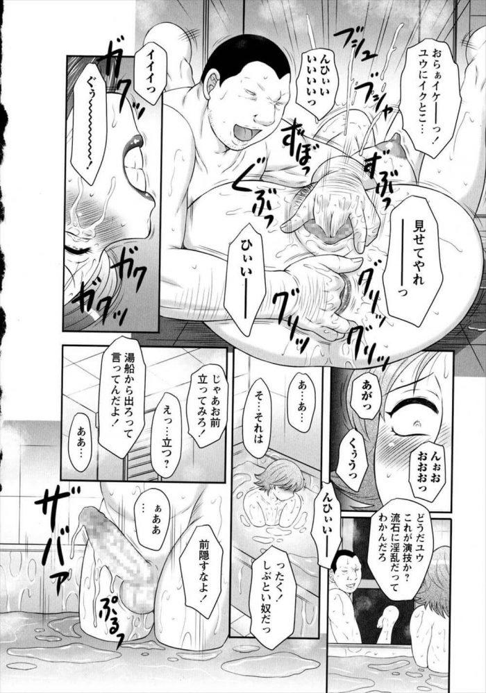 【エロ漫画】息子の前で男に陵辱される母親!!まんこに手を突っ込まれ激しい手マンで巨乳の乳首はビンビンwww【無料 エロ同人】 (6)