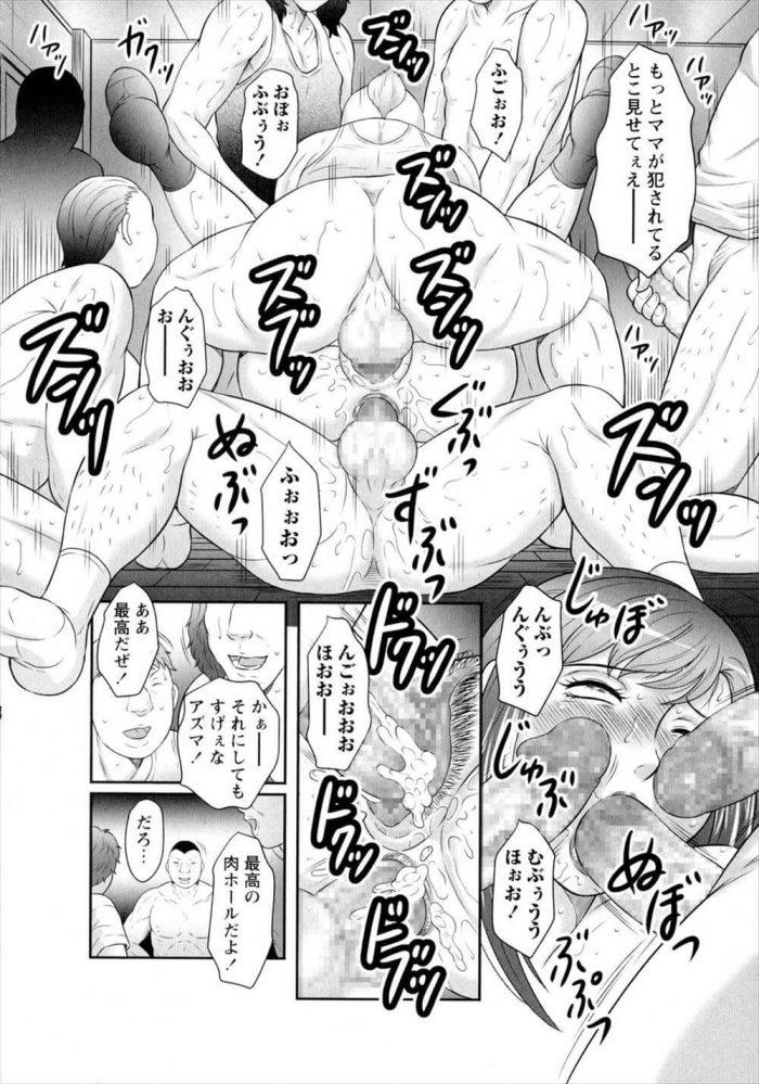 【エロ漫画】息子の前で男に陵辱される母親!!まんこに手を突っ込まれ激しい手マンで巨乳の乳首はビンビンwww【無料 エロ同人】 (16)