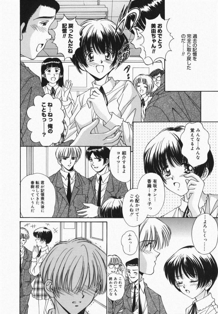 【エロ漫画】事故で記憶をなくした貧乳少女と激しいセックスをする転校生の男子www【無料 エロ同人】 (6)