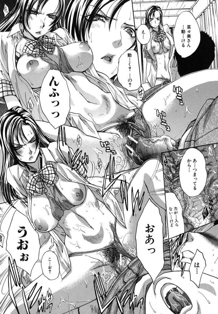 【エロ漫画】巨乳でツンデレな彼女ができた青年!!黒いコートに身を包んでやってきた彼女。コートを脱ぐと制服のコスプレしてて…【無料 エロ同人】 (16)