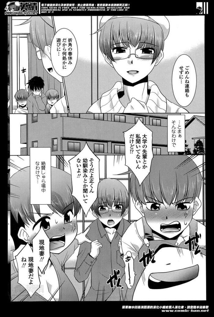 【エロ漫画】巨乳でニーソックスの妹を含めた3人の女子が一同に介してハーレム状態www【無料 エロ同人】 (4)