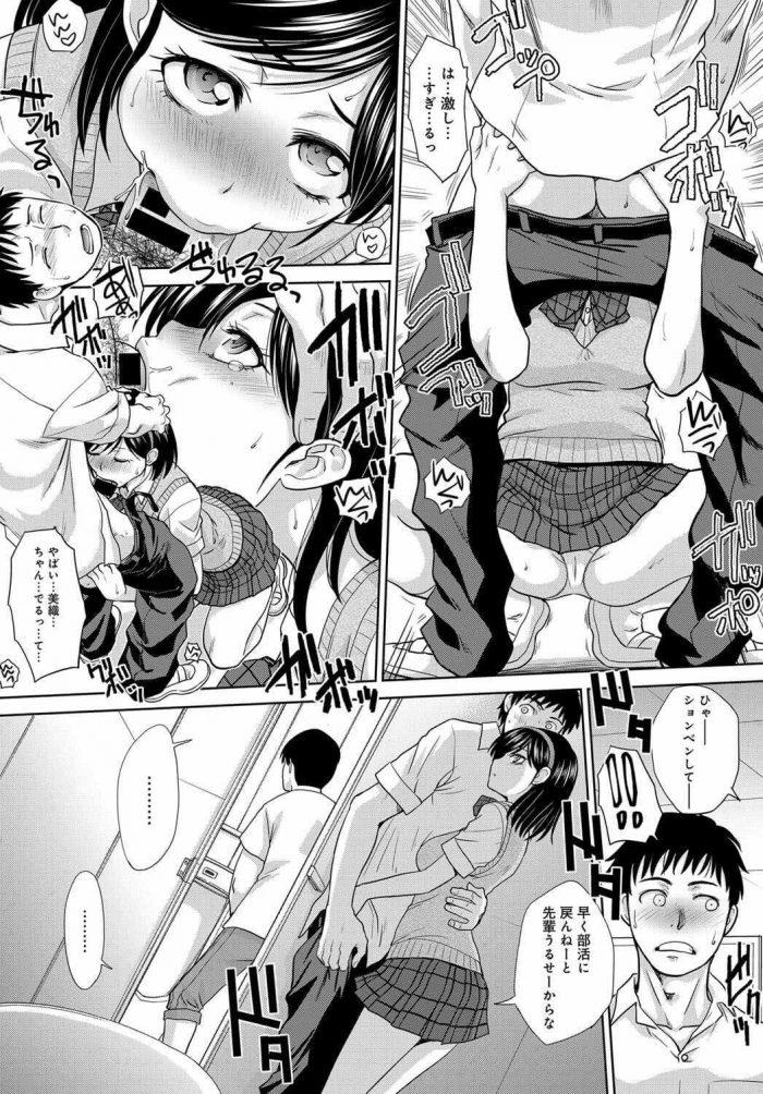 【エロ漫画】付き合い始めて3ヶ月の巨乳の制服JKとはじめてのエッチを経験した少年www【無料 エロ同人】 (5)