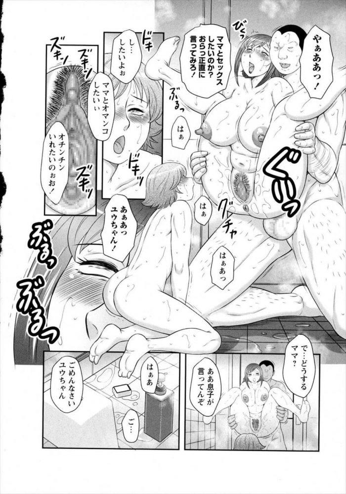 【エロ漫画】息子の前で男に陵辱される母親!!まんこに手を突っ込まれ激しい手マンで巨乳の乳首はビンビンwww【無料 エロ同人】 (8)