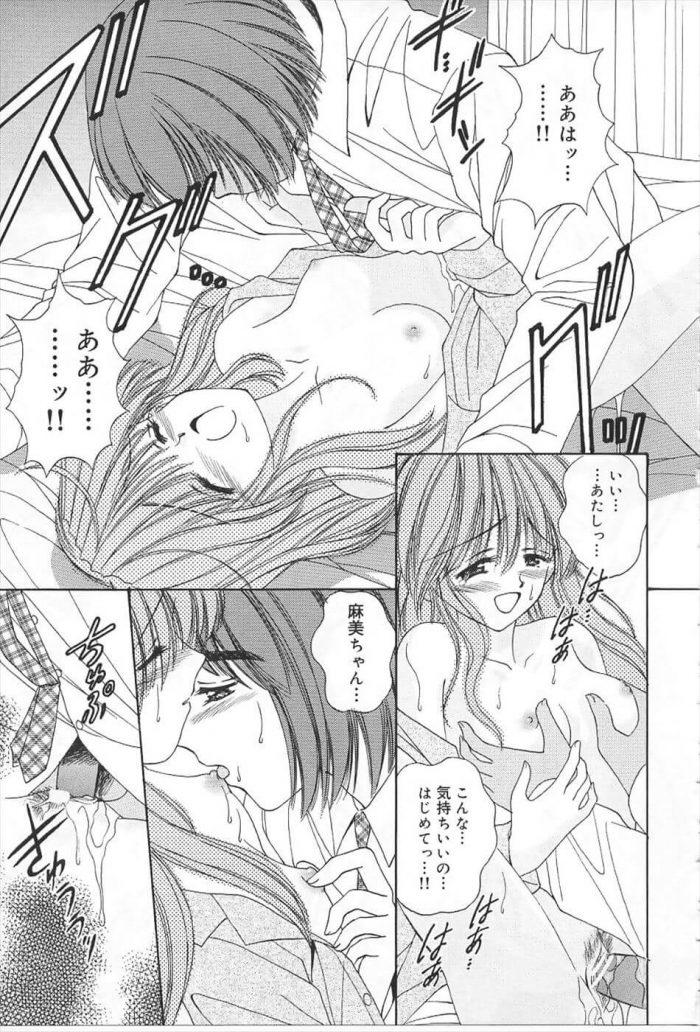 【エロ漫画】錬金術師によって産み落とされた貧乳眼鏡っ子JKは精液を体内に取り込まないと生きていけない体質で乱交するw【無料 エロ同人】 (13)