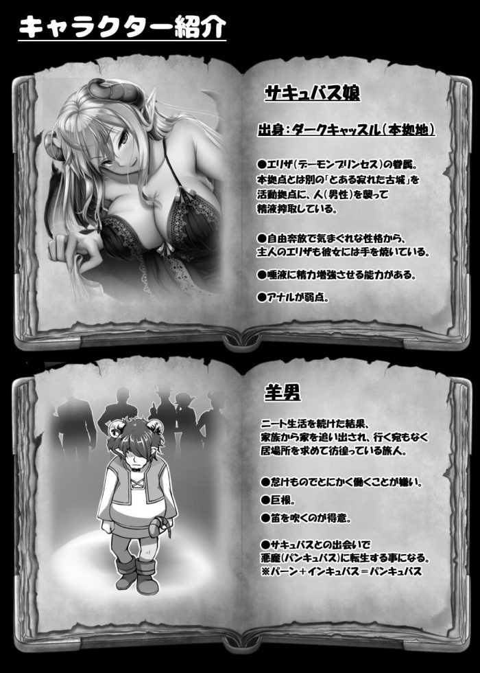 【エロ同人誌】意に反して旅人となってしまった羊男がハニートラップに引っかかって巨乳で人外のサキュバスとセックスww【無料 エロ漫画】 (13)