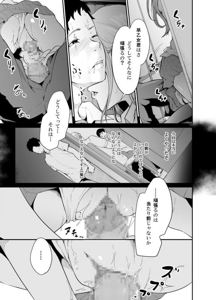 【エロ同人誌】心に闇を抱える巨乳の制服JKに勉強を教える少年がお返しと称して誘惑されて学校で逆レイプ!!【無料 エロ漫画】 (42)