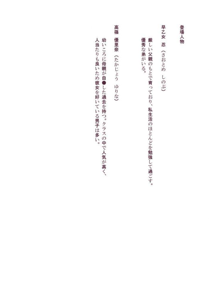 【エロ同人誌】心に闇を抱える巨乳の制服JKに勉強を教える少年がお返しと称して誘惑されて学校で逆レイプ!!【無料 エロ漫画】 (2)