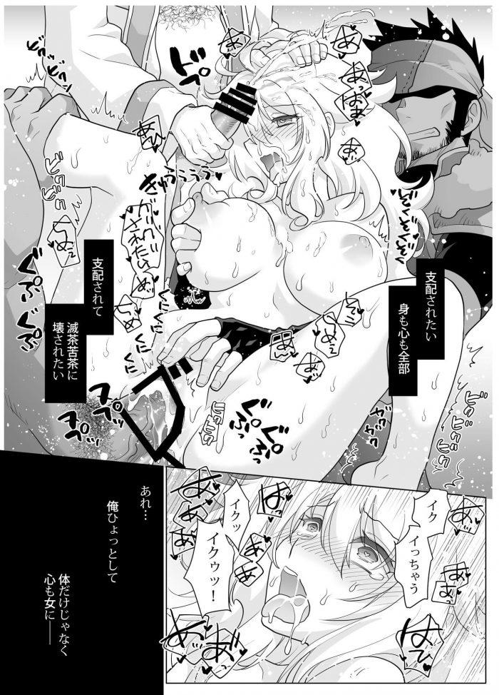 【エロ同人誌】パーティーの仲間たちを見下して恨みを買った勇者が女体化の呪いにかけられTSセックスww【無料 エロ漫画】 (30)