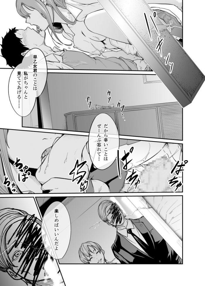 【エロ同人誌】心に闇を抱える巨乳の制服JKに勉強を教える少年がお返しと称して誘惑されて学校で逆レイプ!!【無料 エロ漫画】 (48)