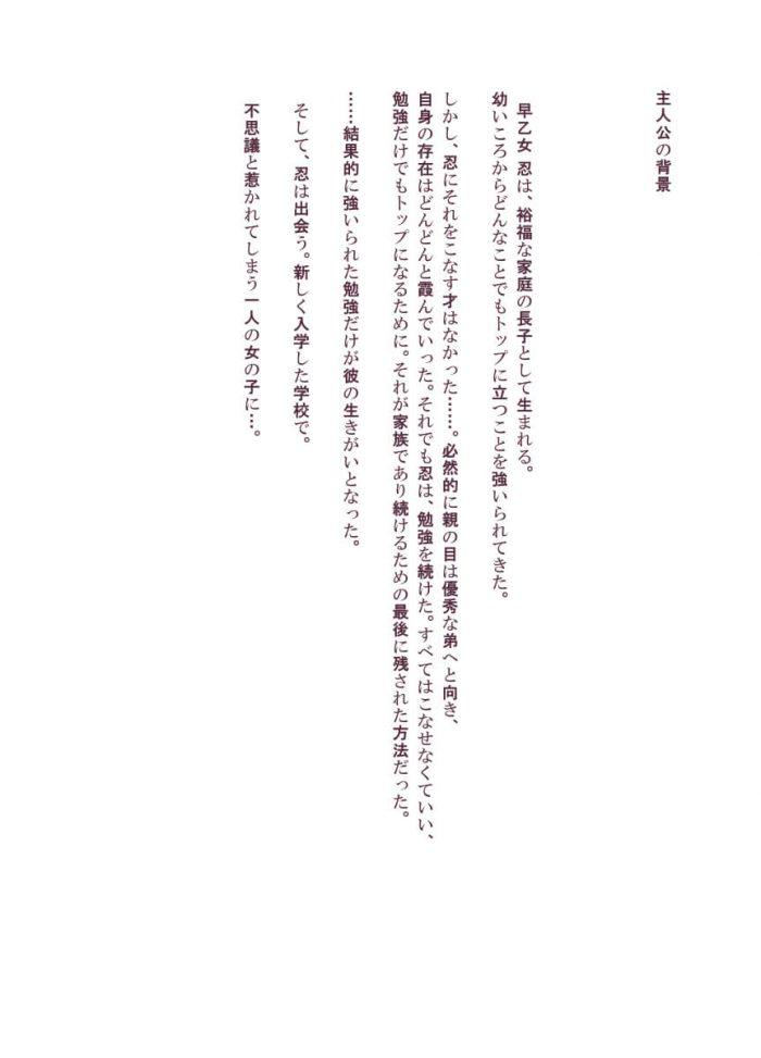 【エロ同人誌】心に闇を抱える巨乳の制服JKに勉強を教える少年がお返しと称して誘惑されて学校で逆レイプ!!【無料 エロ漫画】 (3)