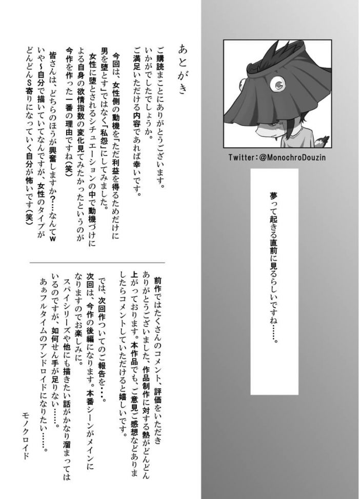 【エロ同人誌】心に闇を抱える巨乳の制服JKに勉強を教える少年がお返しと称して誘惑されて学校で逆レイプ!!【無料 エロ漫画】 (97)