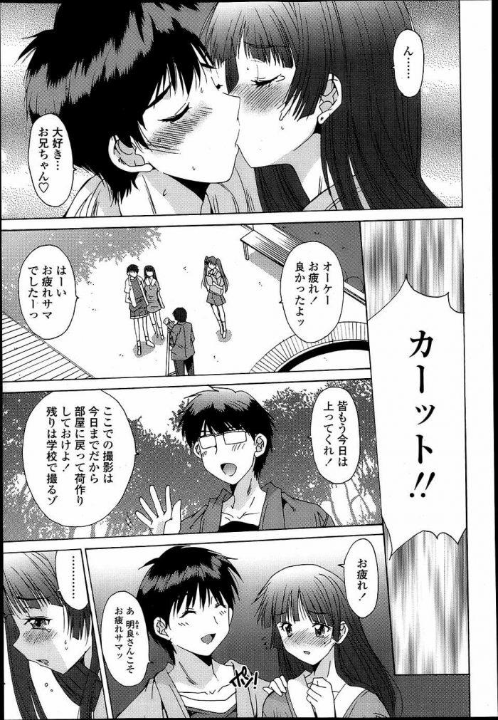 【エロ漫画】青年の部屋で昨夜の拘束して射精管理するほとんど逆レイプのようなセックスを謝る少女www【無料 エロ同人】 (1)