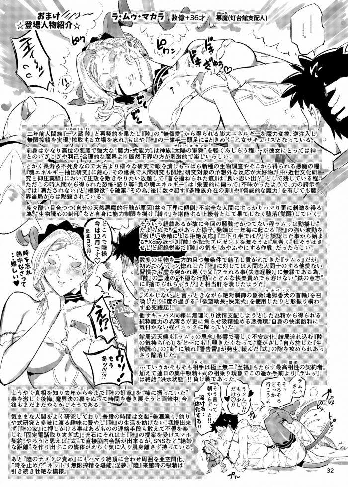 【エロ同人誌】サキュバスの女王とのセックスに虜となり欲情を抑えられない青年www【無料 エロ漫画】 (33)
