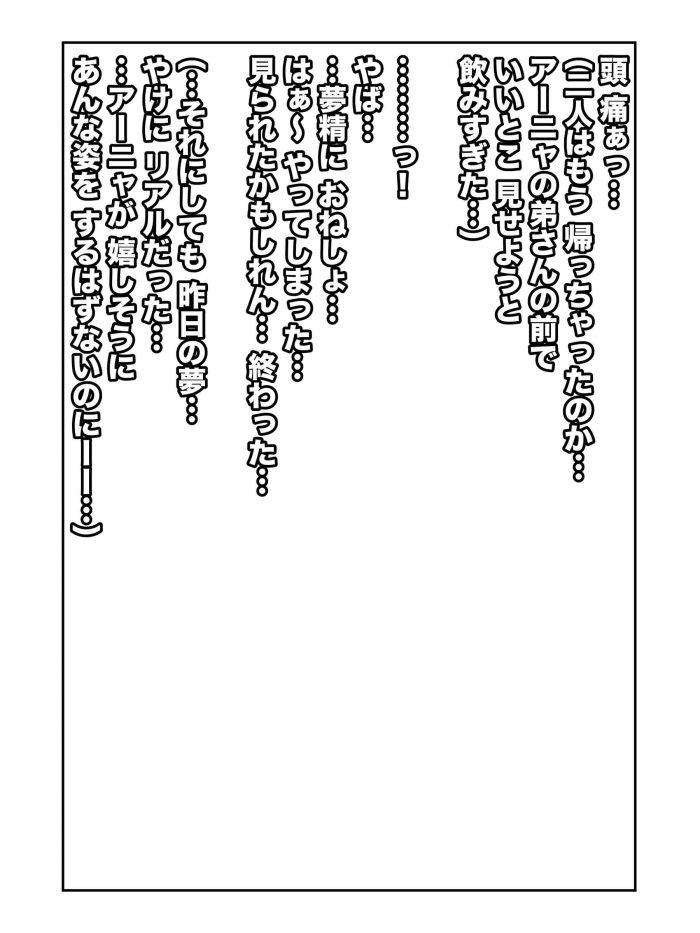 【エロ同人 デレマス】アナスタシアが知らない男にマイクロビキニでマニアックな調教されてNTRセックス!!【無料 エロ漫画】 (57)
