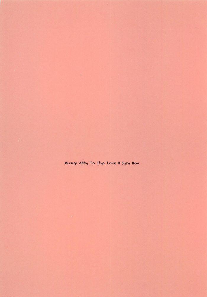 【エロ同人 FGO】フェラチオ大好きのアビゲイルがマスターとフルカラーでイチャラブ中出しセックス!【無料 エロ漫画】 (24)