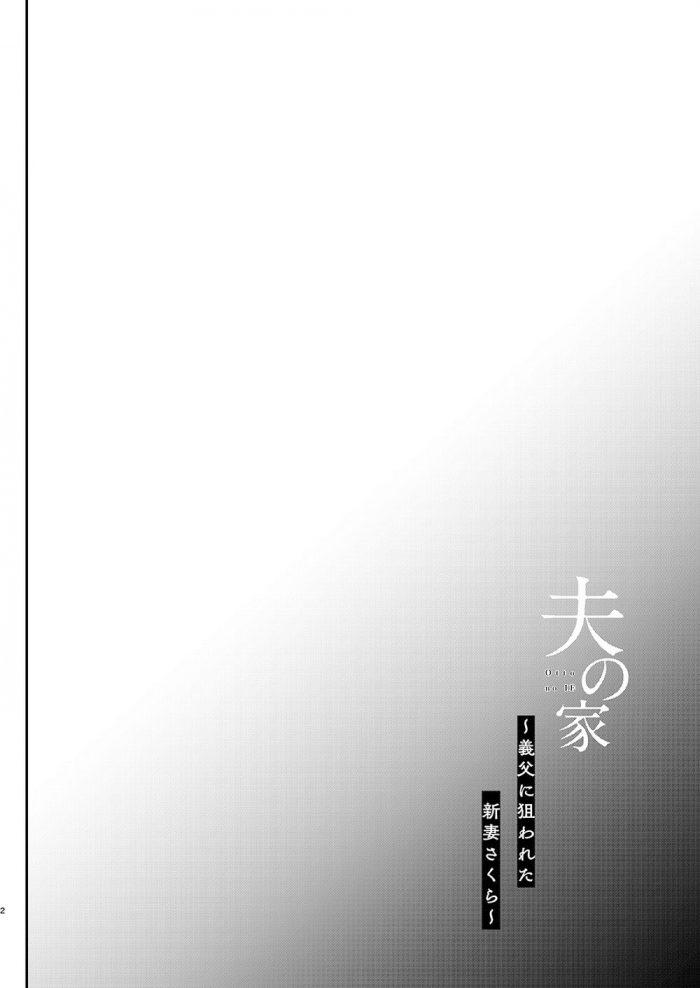 【エロ同人誌】自宅が全焼してしまい、夫の実家で暮らす巨乳人妻が義父に催淫剤で酔わされて…【無料 エロ漫画】 (4)