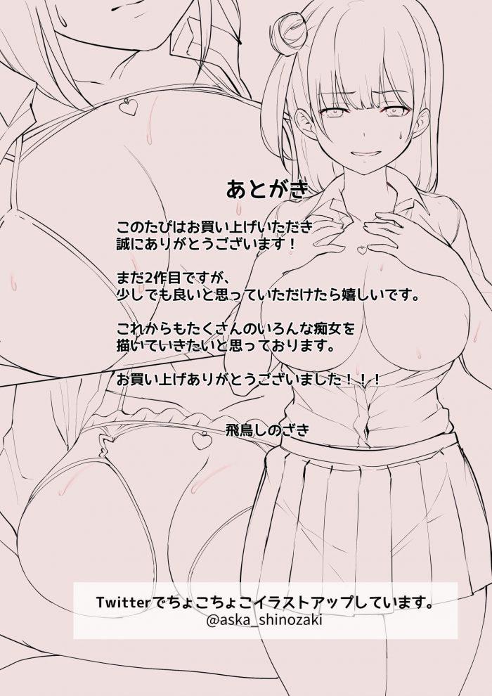 【エロ同人誌】巨乳JKがいつもじろじろ見てくるおじさんに大人の玩具で調教されて痴女セックス!【無料 エロ漫画】 (25)