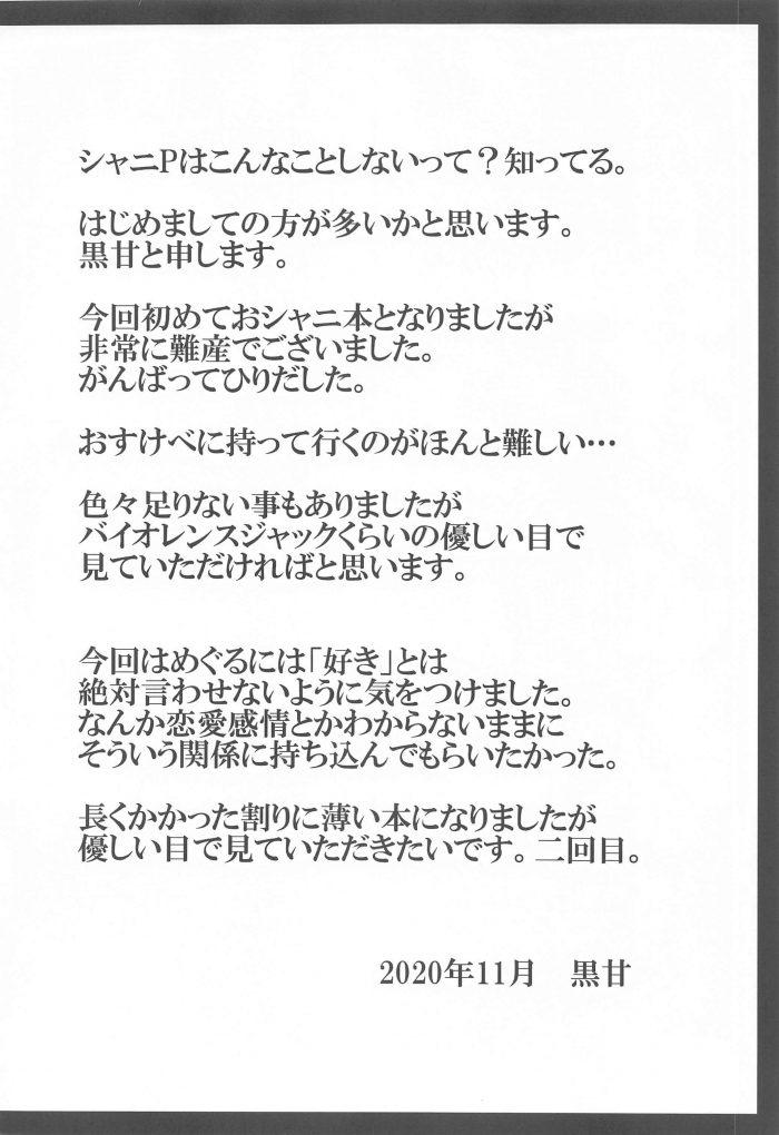 【エロ同人 シャニマス】心が折れそうになった時にプロデューサーがめぐるとイチャラブセックス♡【無料 エロ漫画】 (3)