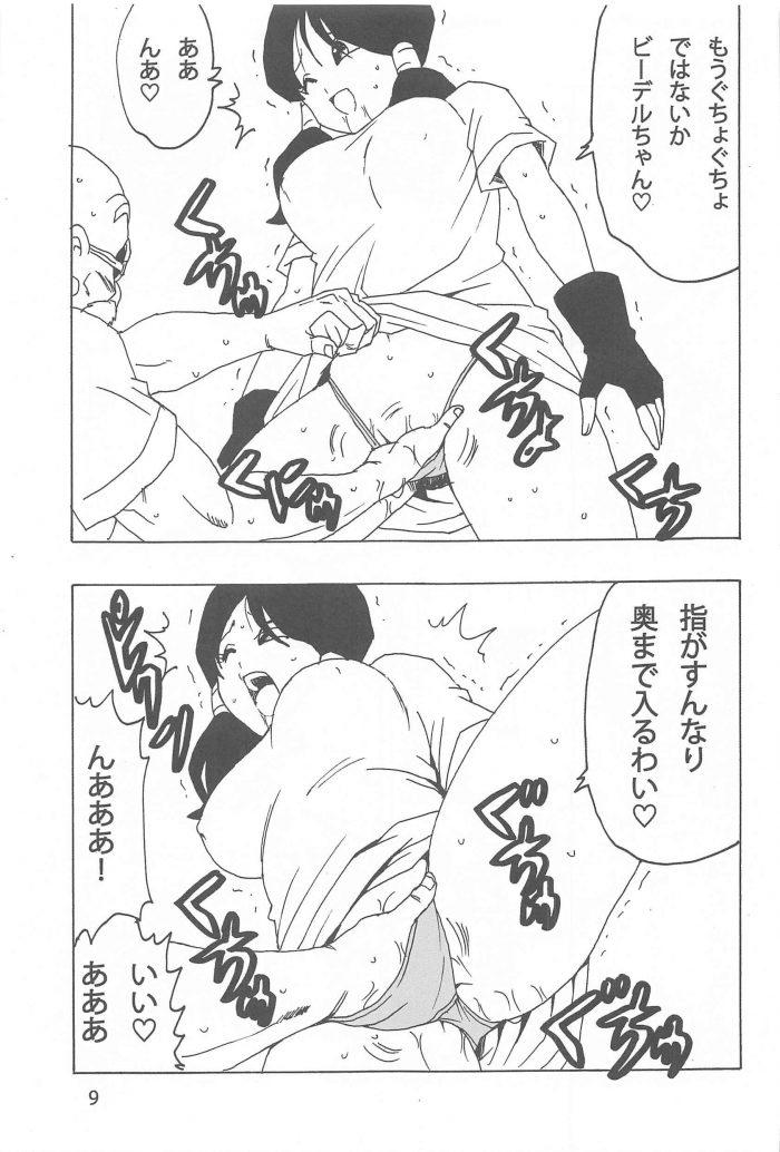 【エロ同人 DB】武術を習いにカメハウスを訪ねたビーデルが亀仙人と中出しセックス!【無料 エロ漫画】 (10)