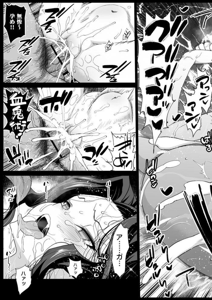 【エロ同人 鬼滅の刃】和服・着物の女に扮した鬼舞辻無惨が性欲しかない鬼たちに異種姦でレイプされてメス堕ち!!【無料 エロ漫画】 (30)