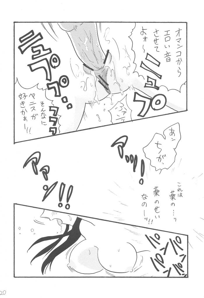 【エロ同人 名探偵コナン】毛利蘭が媚薬で淫乱ボディにされて中出しセックスでエクスタシー!【無料 エロ漫画】 (18)