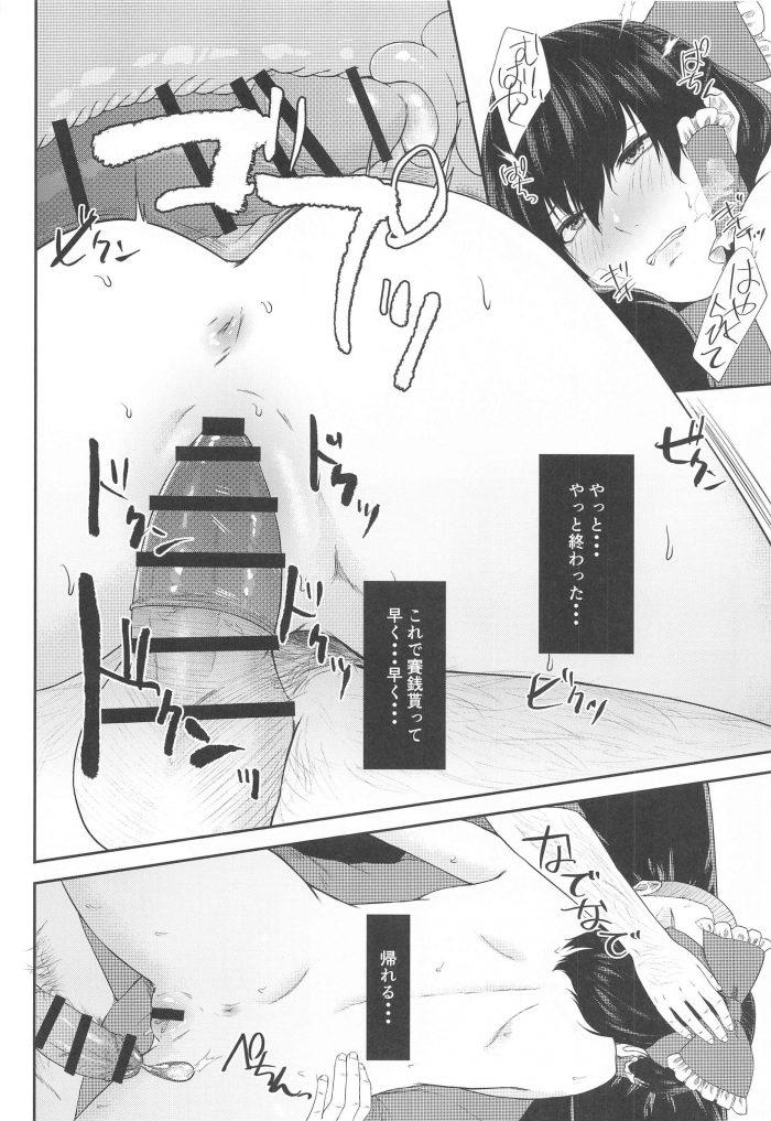 【エロ同人 東方Project】多額の借金を背負ってしまった博麗霊夢が足りない分を身体で払わされ中出しセックス!!【無料 エロ漫画】 (15)