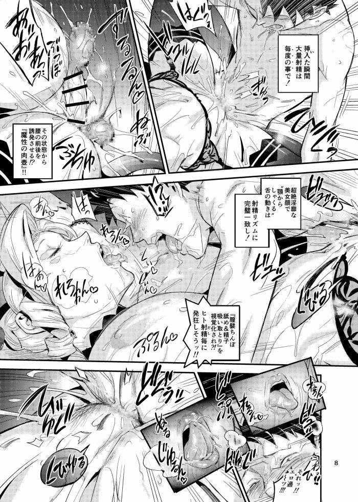 【エロ同人誌】サキュバスの女王とのセックスに虜となり欲情を抑えられない青年www【無料 エロ漫画】 (9)