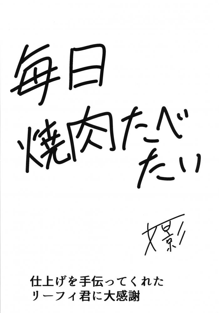 【エロ同人 戦姫絶唱シンフォギア】立花響がヤミ堕ちした小日向未来に両性具有にされてふなたりレズセックス!【無料 エロ漫画】 (25)