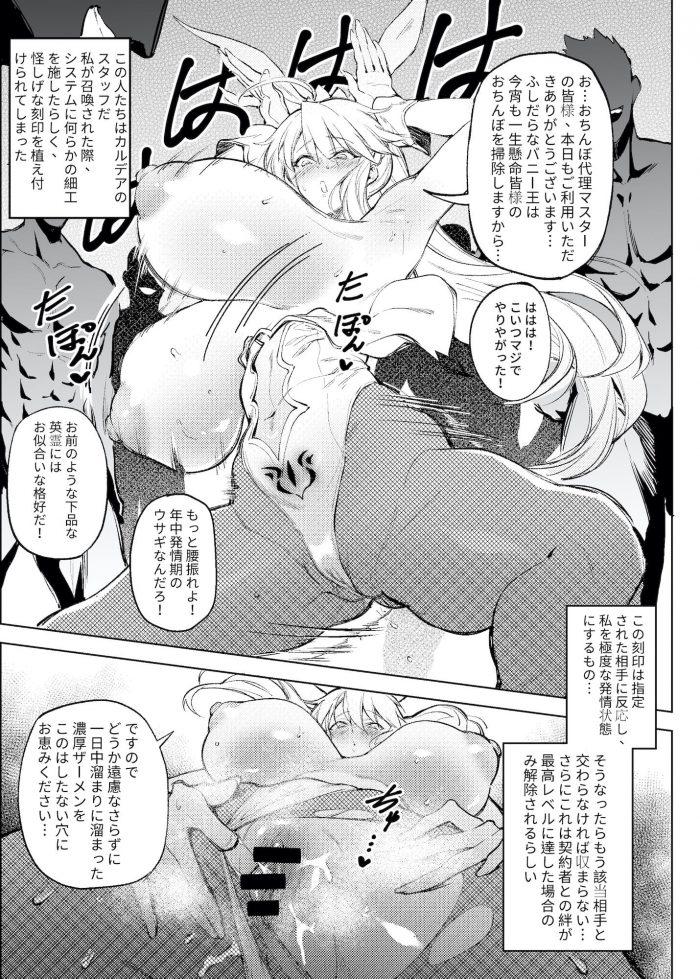 【エロ同人 FGO】爆乳バニーガールのアルトリア・ペンドラゴンがカルデアの男たちに輪姦されてるぞw【無料 エロ漫画】 (6)
