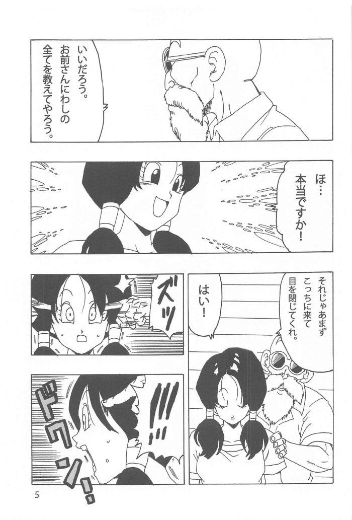 【エロ同人 DB】武術を習いにカメハウスを訪ねたビーデルが亀仙人と中出しセックス!【無料 エロ漫画】 (6)