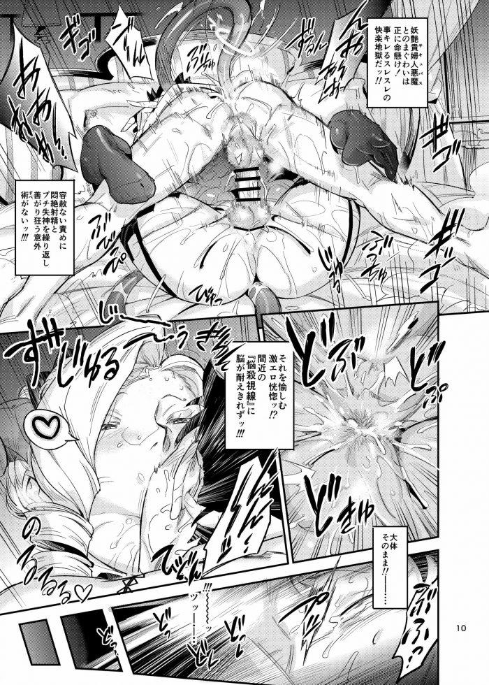 【エロ同人誌】サキュバスの女王とのセックスに虜となり欲情を抑えられない青年www【無料 エロ漫画】 (11)
